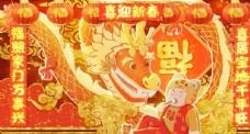 金龍新年傳統插畫卡通背景素材