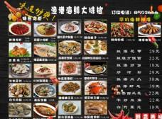 海鮮大排檔價目表
