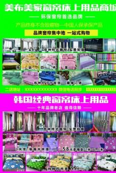 窗帘床上用品活动 促销海报