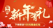 新年活動banner