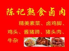 菜单 菜谱 价格表 烧烤菜单