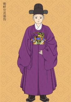 朝鲜古代服饰3 朝鲜官服 官服