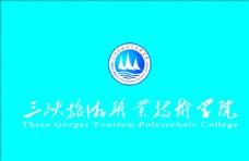 三峡旅游职业技术学院logo