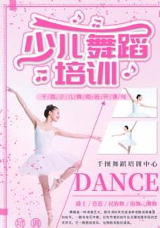 简约风粉色少儿舞蹈宣传单