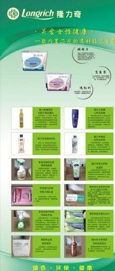 卫生巾展架 易拉宝 产品介绍