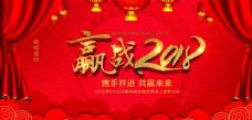 中国风赢战狗年展板