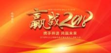 新年晚會秀員工表彰大會背景