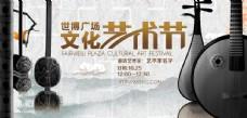 中国风文化艺术节展板