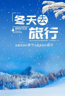 冬天去旅行