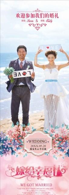 婚禮展板X架