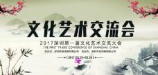 中国风式山水画背景展板