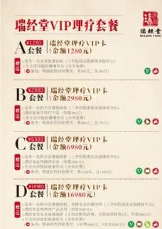 中医海报 中医价格表 中国风