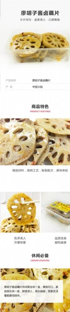 廖胡子酱卤藕片详情页