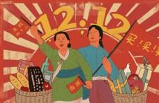 雙12購物復古商場活動插畫背景