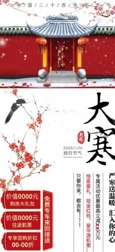 传统二十四节气大寒海报