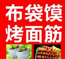 美味 小吃 煎饼 肉串 臭豆腐