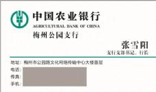 农业银行 中国农业银行
