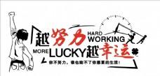 越努力越幸运企业文化墙展板