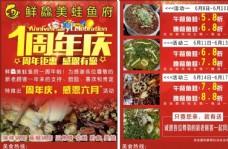 鲜鱻美蛙鱼府1周年庆宣传单