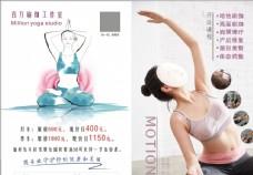 瑜伽工作室宣传单