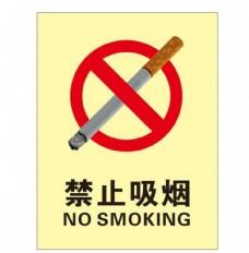 矢量禁烟提示牌
