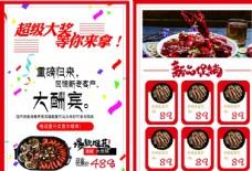 小龙虾 宣传单