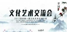 中国风会议背景展板