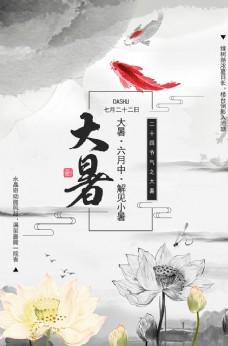 中国风大暑海报