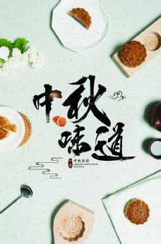 中秋味道源文件海报设计