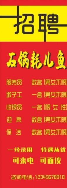 石锅耗儿鱼招聘展架海报