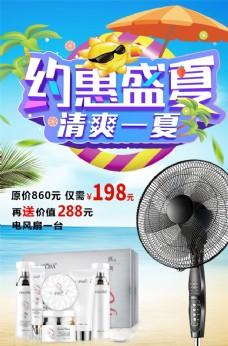 化妆品促销 夏季促销模板