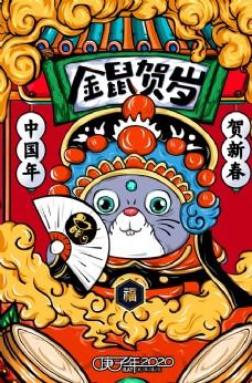 鼠年国潮中国风