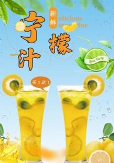 夏日冰饮柠檬汁
