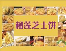 榴莲芝士饼海报广告
