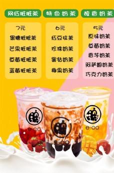 果汁促销DM宣传单