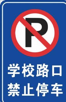学校路口 禁止停车