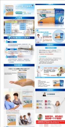 淘宝电子血压计详情页描述PSD