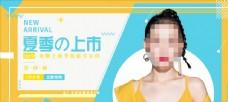 夏季上市潮流女装banner