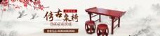 古建桌椅中国风水墨海报模板活动