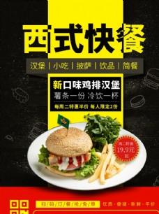 西式快餐西餐厅汉堡可乐海报