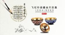中国风茶器海报