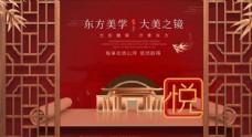 中国红中式房产背景