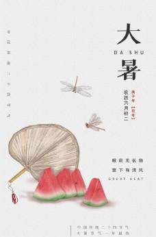 大暑中国风简约海报