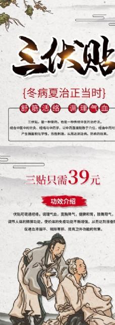 中国风三伏贴中医养生宣传展架
