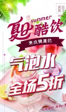 夏日酷饮果汁海报