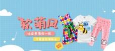 双十一童装特惠淘宝banner