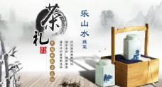 中国风茶礼海报
