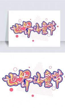 世界儿童节字体元素艺术字