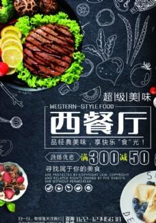简约时尚西餐厅餐饮美食宣传单D