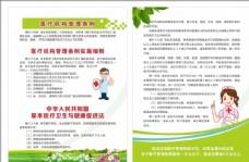 卫计局 医疗机构管理条例宣传单